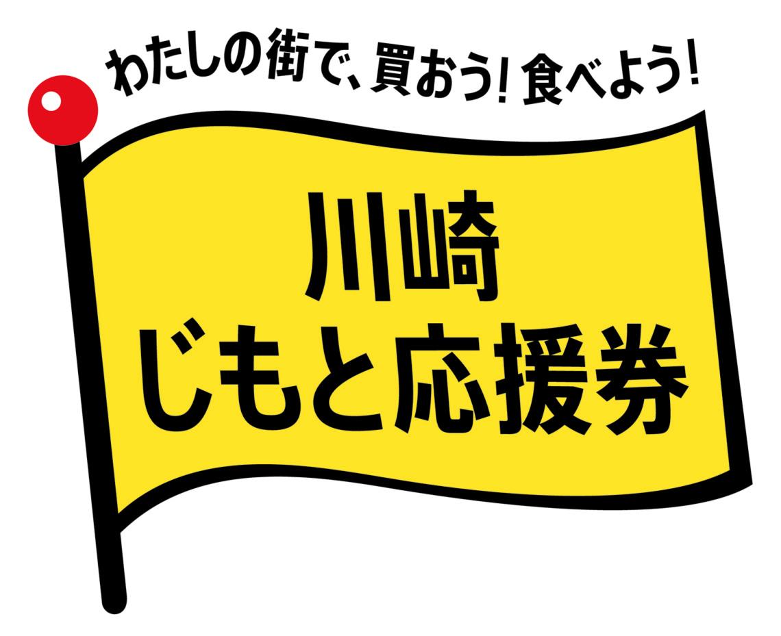 川崎じもと応援券ロゴ画像