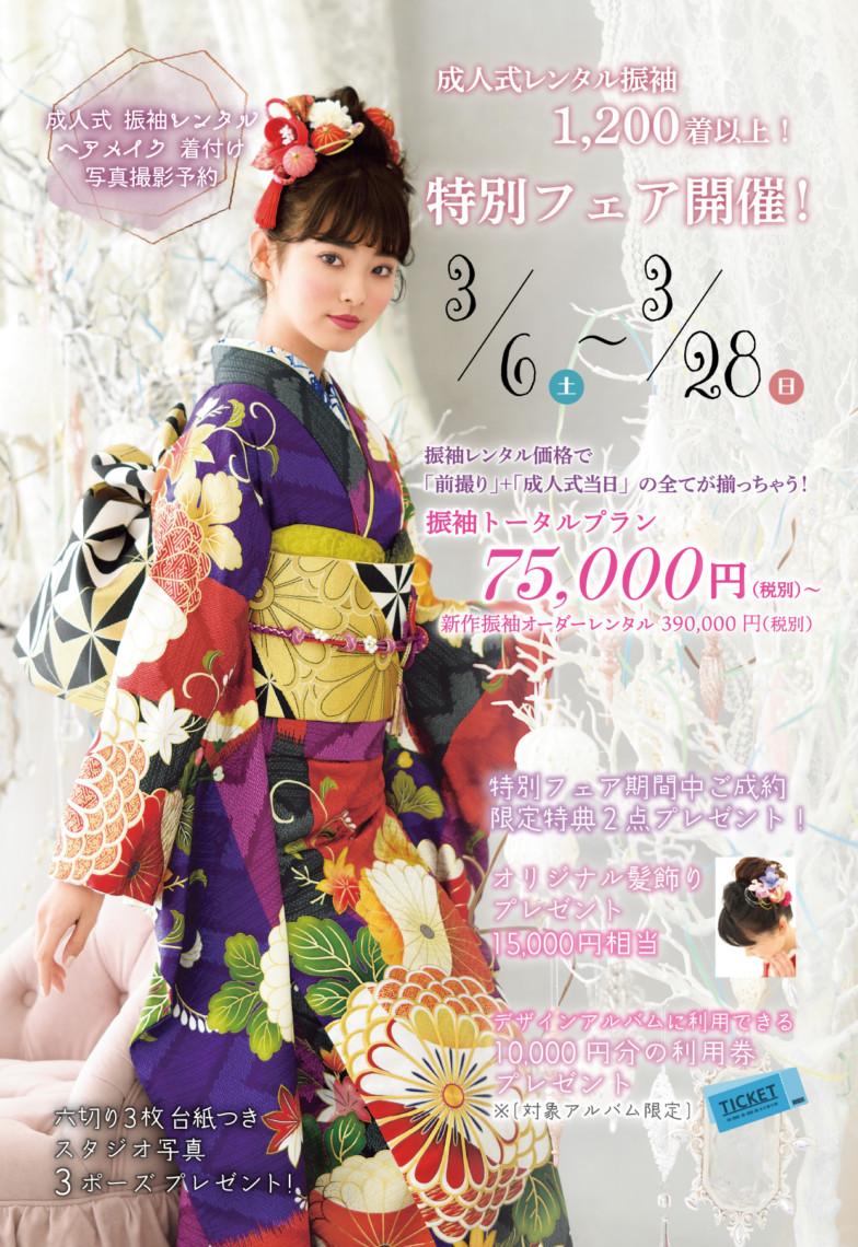 ふりそでもりの川崎店2021年2月特別フェア開催