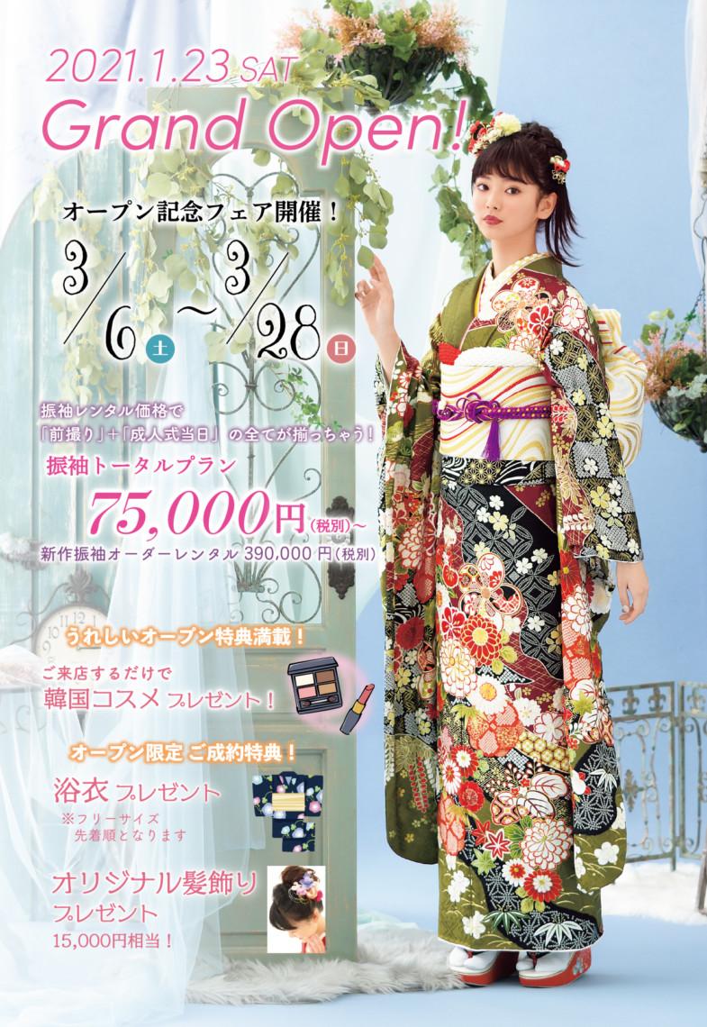 ふりそでもりの川崎店2021年3月特別フェア開催