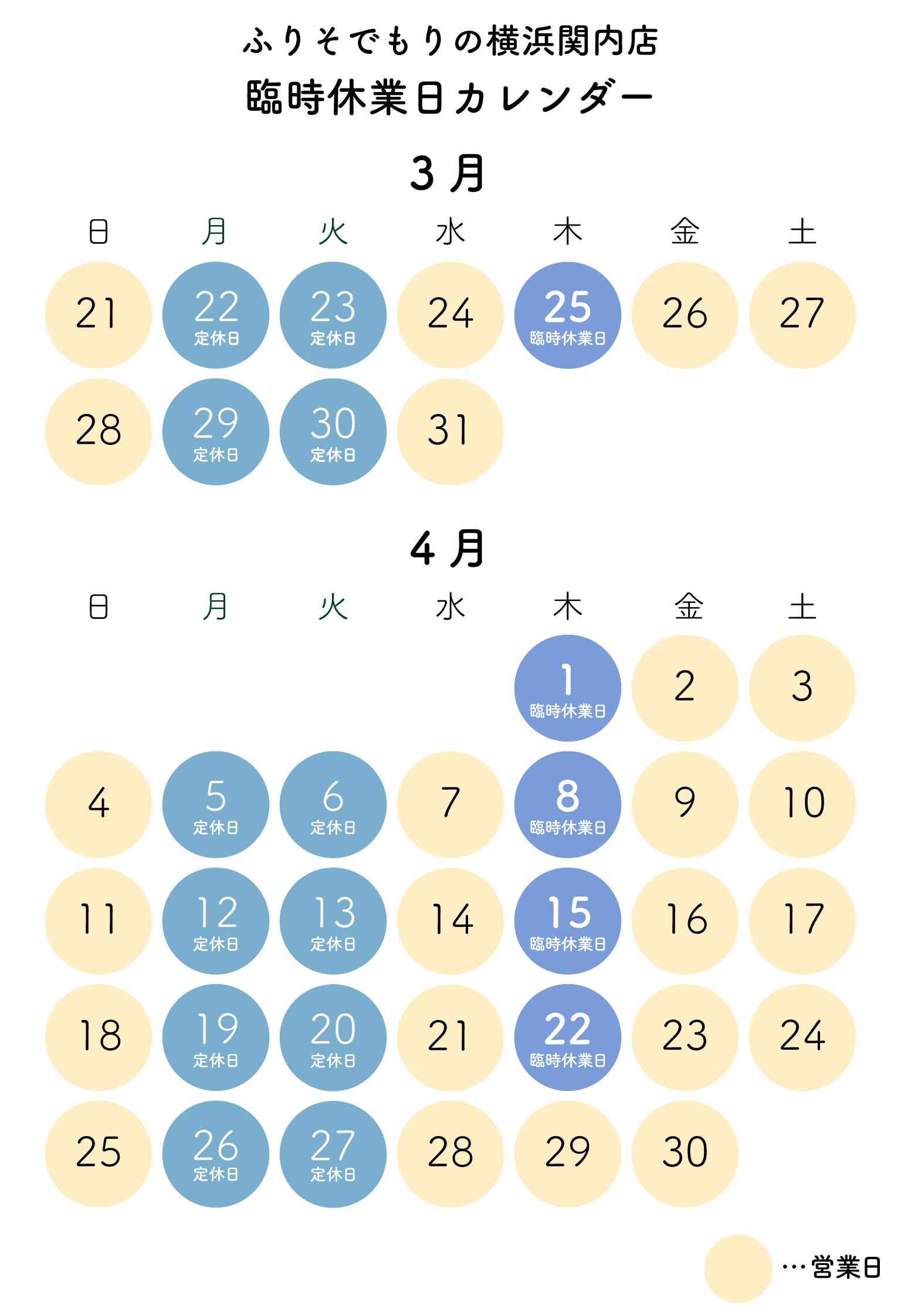 ふりそでもりの横浜関内店臨時休業日カレンダー