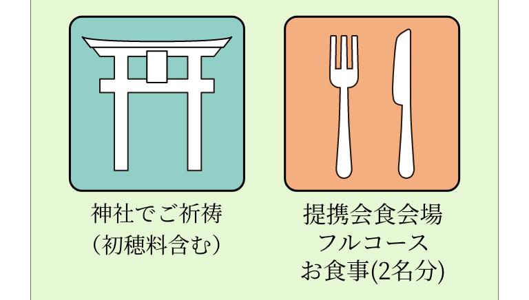 神社でご祈祷(初穂料含む)、提携会食会場フルコースお食事(2名分)
