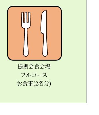 提携会食会場フルコースお食事(2名分)